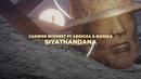 Siyathandana (Lyric Video)/Cassper Nyovest