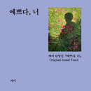 """Pretty You (From """"Kai Essay"""" Soundtrack)/Kai"""
