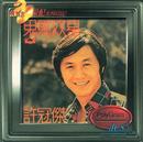 Gui Ma Shuang Xing/Sam Hui