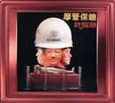 Mo Deng Bao Biao/Sam Hui