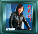 Cai Shen Dao/Sam Hui