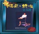 Nan Wang Nin. Zhi Chuan/Sam Hui