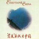 The Chieftains In China/The Chieftains