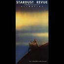 もう一度抱きしめて/STARDUST REVUE