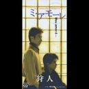 ミ・アモーレ(Meu amor e…)/狩人