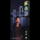 虹色橋/高山厳