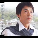 伊根の舟歌/高山厳