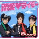 恋愛□ライダー/Buono!