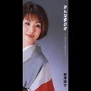 みんな夢の中/柳澤順子