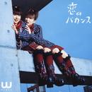 恋のバカンス/W