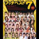 プッチベスト 7/ハロー!プロジェクト