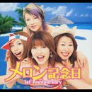 1st Anniversary/メロン記念日