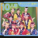 ダンシング!夏祭り/10人祭