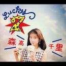 LUCKY 7/森高千里