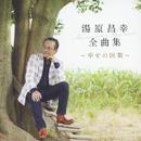湯原昌幸 全曲集 ~幸せの回数~/湯原昌幸