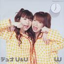 デュオ U&U/W