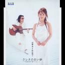 クレタの白い砂/因幡晃&相田翔子