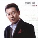 加川明全曲集/加川明