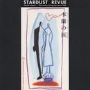 木蘭の涙/STARDUST REVUE