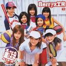 1st 超ベリーズ/Berryz工房