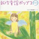 新作童謡ポップス①/(オムニバス)