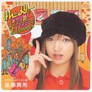 「けん&メリーのメリケン粉オンステージ!」オリジナルキャスト盤/後藤真希