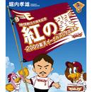 紅の翼~2009楽天イーグルス公式応援歌~/堀内孝雄