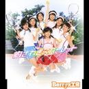胸さわぎスカーレット/Berryz工房