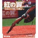 紅の翼 2011 ~さあ行こう戦いの舞台へ~/堀内孝雄