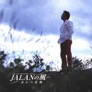 JALANの風/あんべ光俊