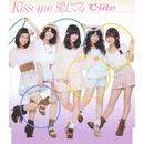 Kiss me 愛してる/℃-ute