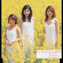 たんぽぽ(Single Version)/タンポポ