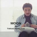MOON/堀内孝雄