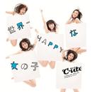 世界一HAPPYな女の子/℃-ute