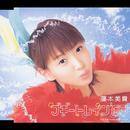 ブギートレイン'03/藤本美貴