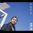 千鳥足/杉田二郎