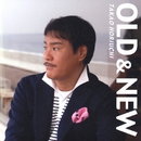 OLD&NEW/堀内孝雄