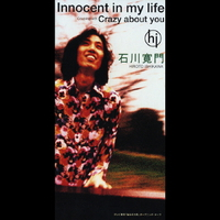 Innocent in my life/石川寛門...