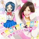 HAJIKE-YO!!/空野葵(CV:北原沙弥香)