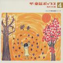 ザ・童謡ポップス④ 秋のうた集/(オムニバス)