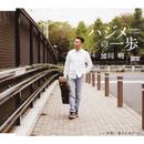 ハジメの一歩/加川明