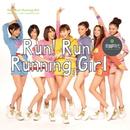 RUN!RUN!ランニングガール/美脚時代