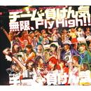 無限、Fly High!!/チーム・負けん気