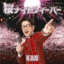 桜ナイトフィーバー/KAN