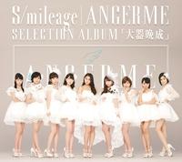 S/mileage / ANGERME SELECTION ALBUM「大器晩成」/アンジュルム