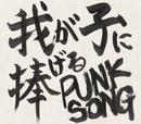 我が子に捧げる PUNK SONG/中島卓偉