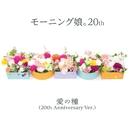 愛の種(20th Anniversary Ver.)/モーニング娘。