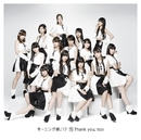 ⑮ Thank you, too/モーニング娘。