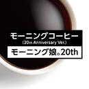 モーニングコーヒー(20th Anniversary Ver.)/モーニング娘。