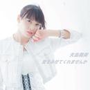 愛をみせてくれませんか/矢島舞美